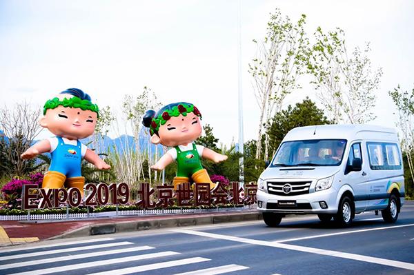 共筑美丽中国 福田图雅诺护航世园会