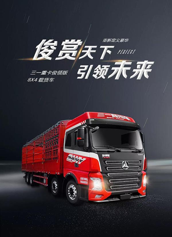三一重卡俊領版8X4載貨車重新定義豪華