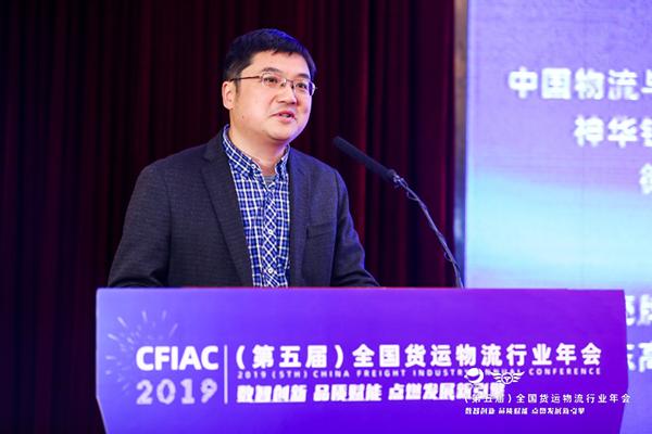 寻找发展新引擎 2019年(第五届)全国货运物流行业年会在京召开 ...