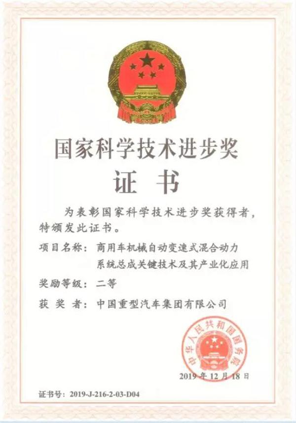国家荣誉丨快乐赛车乐园重汽再次荣获国家科技进步奖