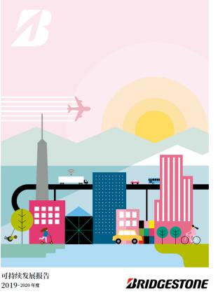 普利司通发布《2019-2020年可持续发展报告》