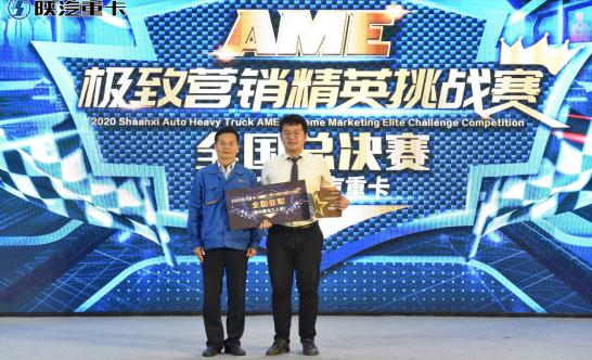 2020陕汽重卡AME极致营销精英挑战赛 全国总决赛胜利举行